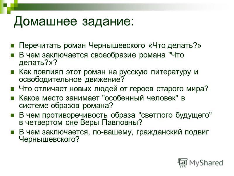 Домашнее задание: Перечитать роман Чернышевского «Что делать?» В чем заключается своеобразие романа