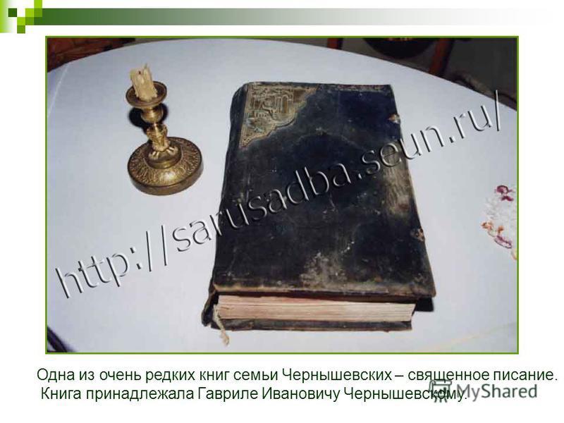 Одна из очень редких книг семьи Чернышевских – священное писание. Книга принадлежала Гавриле Ивановичу Чернышевскому.