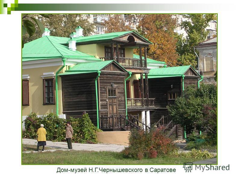 Дом-музей Н.Г.Чернышевского в Саратове