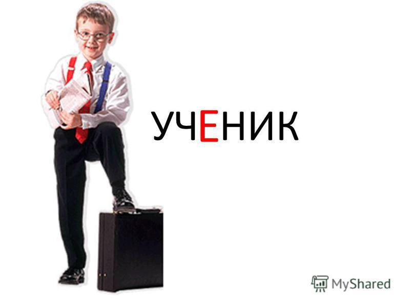 УЧ НИК Е