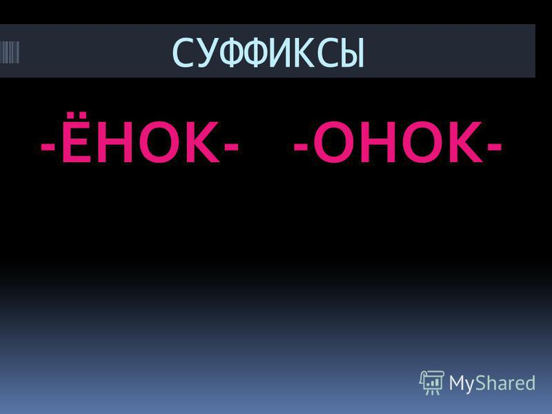 СУФФИКСЫ -ЁНОК--ОНОК-
