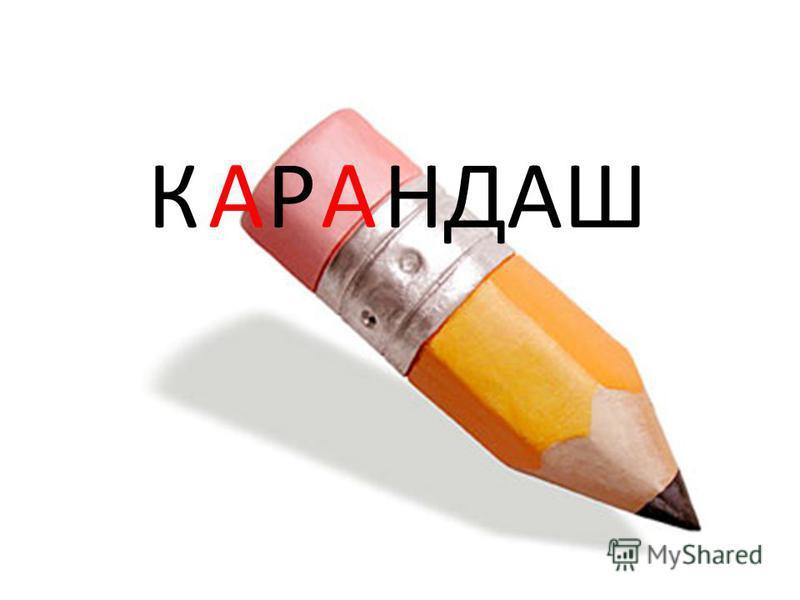 К Р НДАШ АА