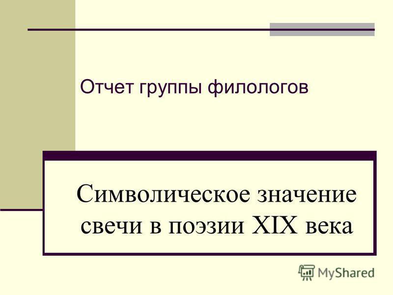 Отчет группы филологов Символическое значение свечи в поэзии XIX века