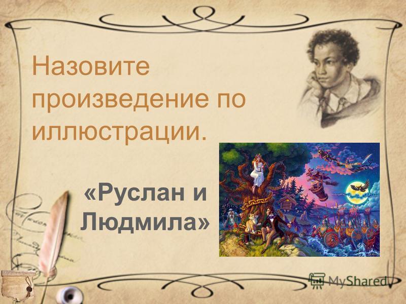 Назовите произведение по иллюстрации. «Руслан и Людмила»