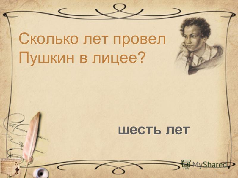 Сколько лет провел Пушкин в лицее? шесть лет