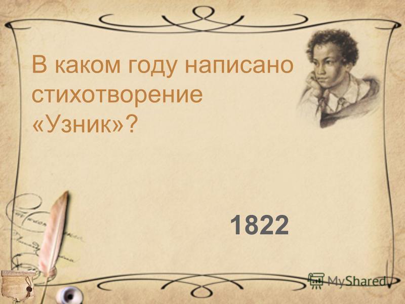 В каком году написано стихотворение «Узник»? 1822