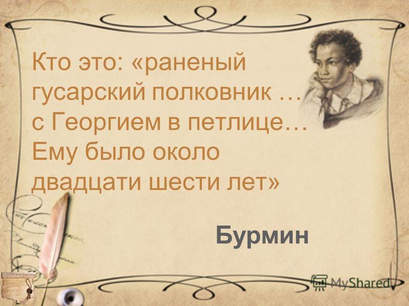 Кто это: «раненый гусарский полковник … с Георгием в петлице… Ему было около двадцати шести лет» Бурмин