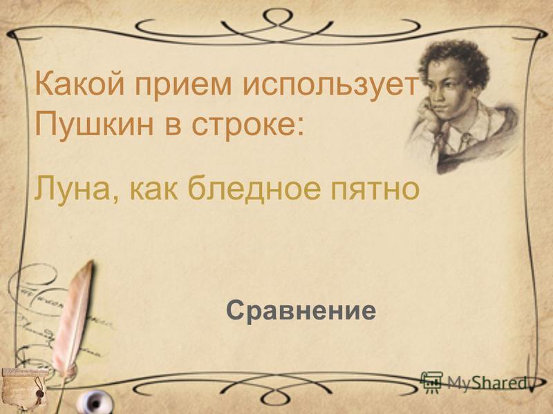Какой прием использует Пушкин в строке: Луна, как бледное пятно Сравнение