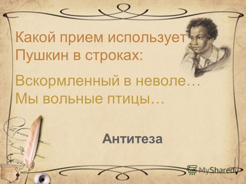 Какой прием использует Пушкин в строках: Вскормленный в неволе… Мы вольные птицы… Антитеза