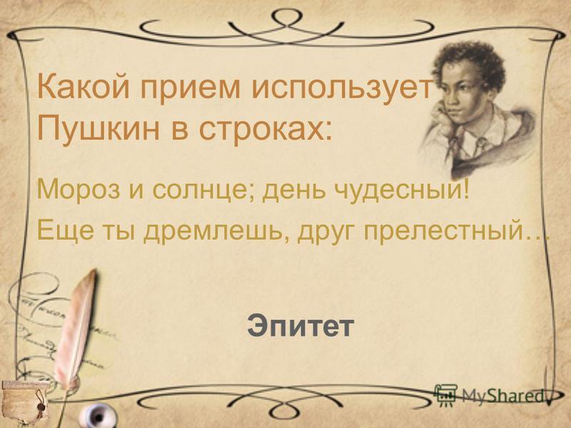 Какой прием использует Пушкин в строках: Мороз и солнце; день чудесный! Еще ты дремлешь, друг прелестный… Эпитет