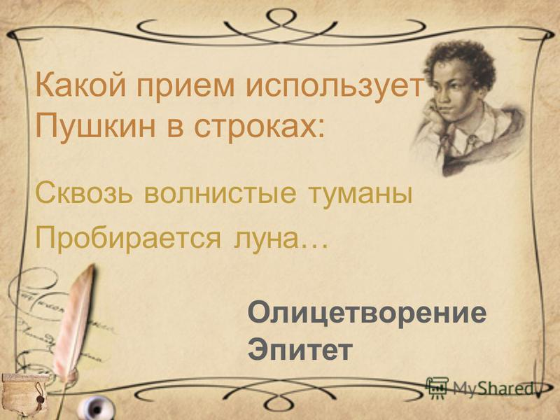 Какой прием использует Пушкин в строках: Сквозь волнистые туманы Пробирается луна… Олицетворение Эпитет