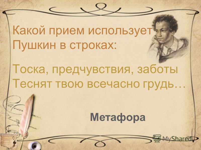 Какой прием использует Пушкин в строках: Тоска, предчувствия, заботы Теснят твою всечасно грудь… Метафора