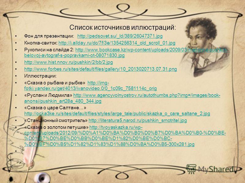 Список источников иллюстраций: Фон для презентации: http://pedsovet.su/_ld/389/26047371.jpghttp://pedsovet.su/_ld/389/26047371. jpg Кнопка-свиток: http://i.allday.ru/dc/7f/3e/1354256314_old_scroll_01.jpghttp://i.allday.ru/dc/7f/3e/1354256314_old_scro