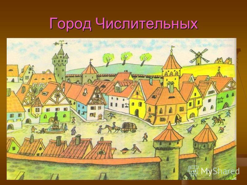 Город Числительных