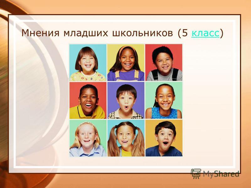 Мнения младших школьников (5 класс)класс