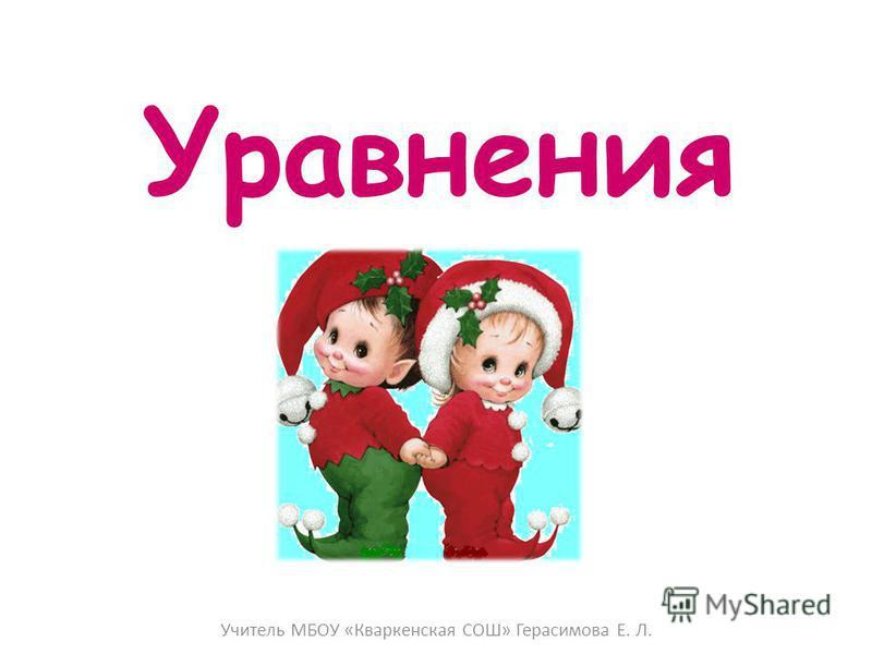 У равнения Учитель МБОУ «Кваркенская СОШ» Герасимова Е. Л.