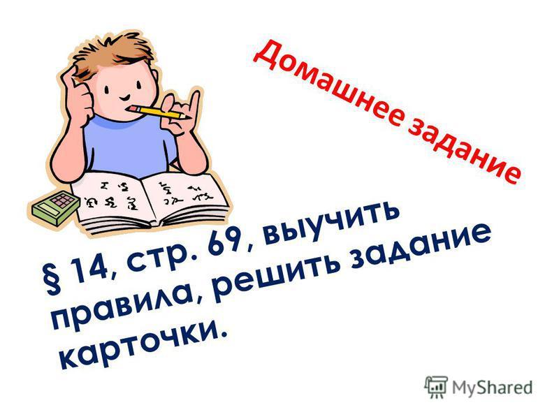 § 14, стр. 69, выучить правила, решить задание карточки. Д о м а ш н е е з а д а н и е