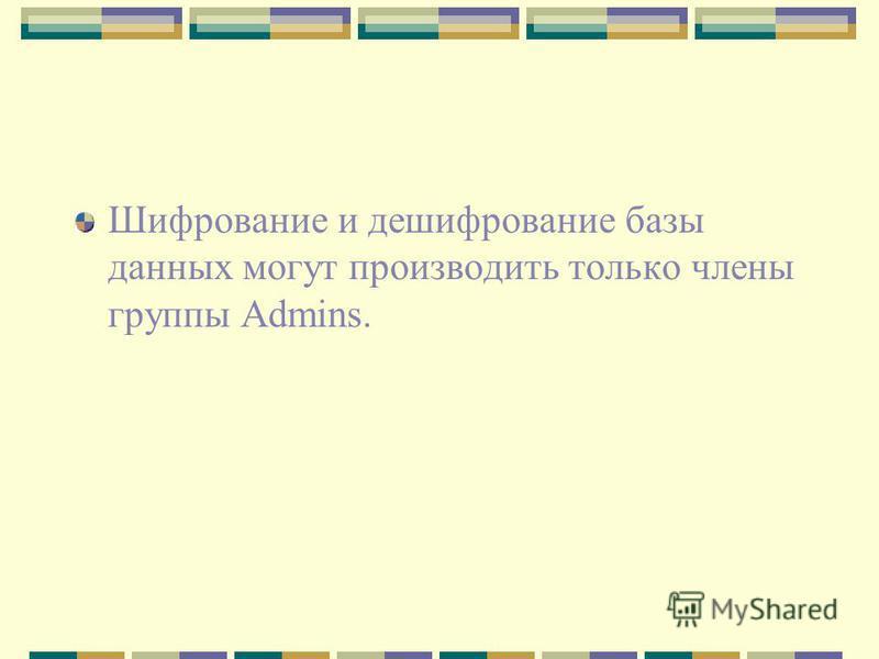 Шифрование и дешифрование базы данных могут производить только члены группы Admins.