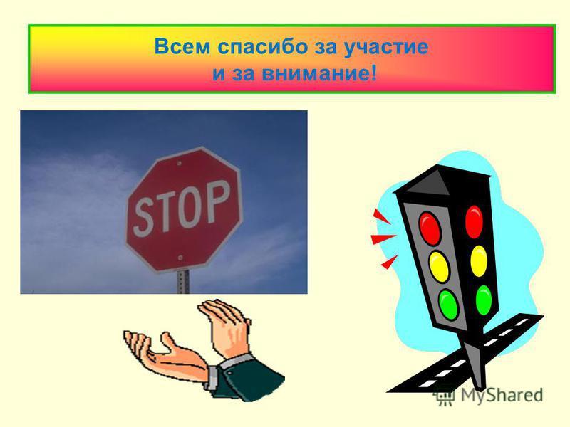 Ребята, соблюдайте правила движения на дорогах!