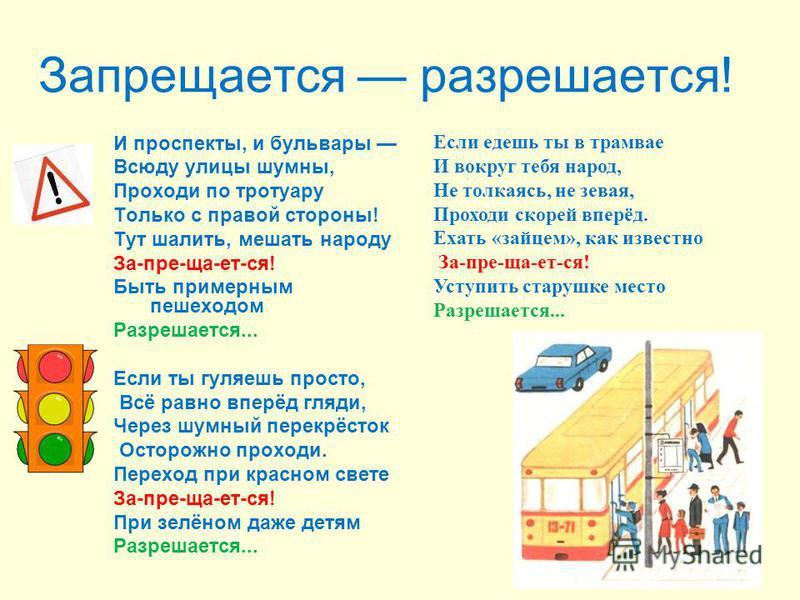 Как надо обходить автобус и трамвай? Трамвай обходят спереди Автобус обходят сзади