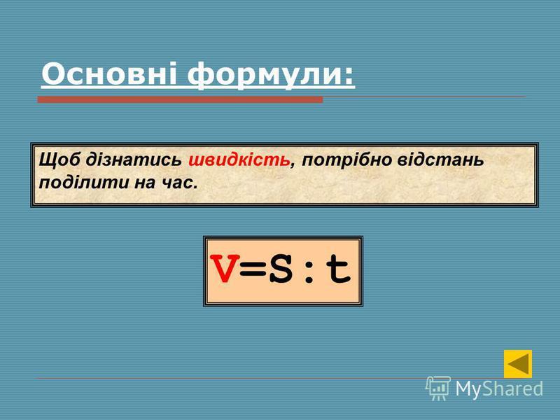 V=S:t Щоб дізнатись швидкість, потрібно відстань поділити на час. Основні формули: