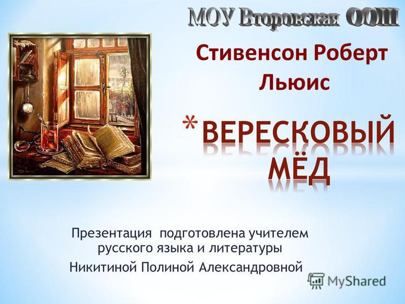 Презентация подготовлена учителем русского языка и литературы Никитиной Полиной Александровной