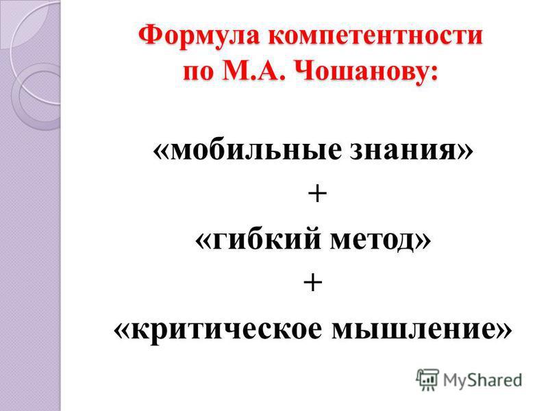 Формула компетентности по М.А. Чошанову: «мобильные знания» + «гибкий метод» + «критическое мышление»