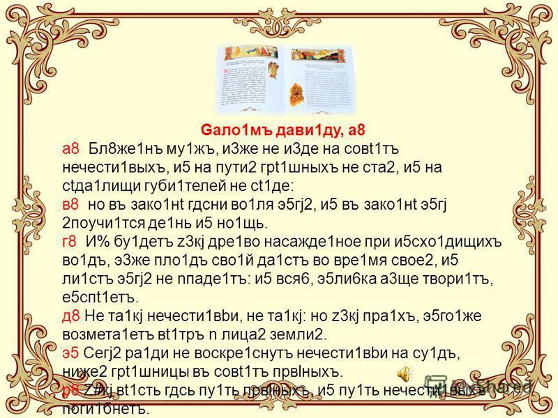 ало 1 м ъ а 8 Псалом 1