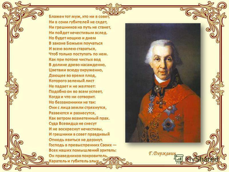 Псалом в русской поэзии М.В. Ломоносов