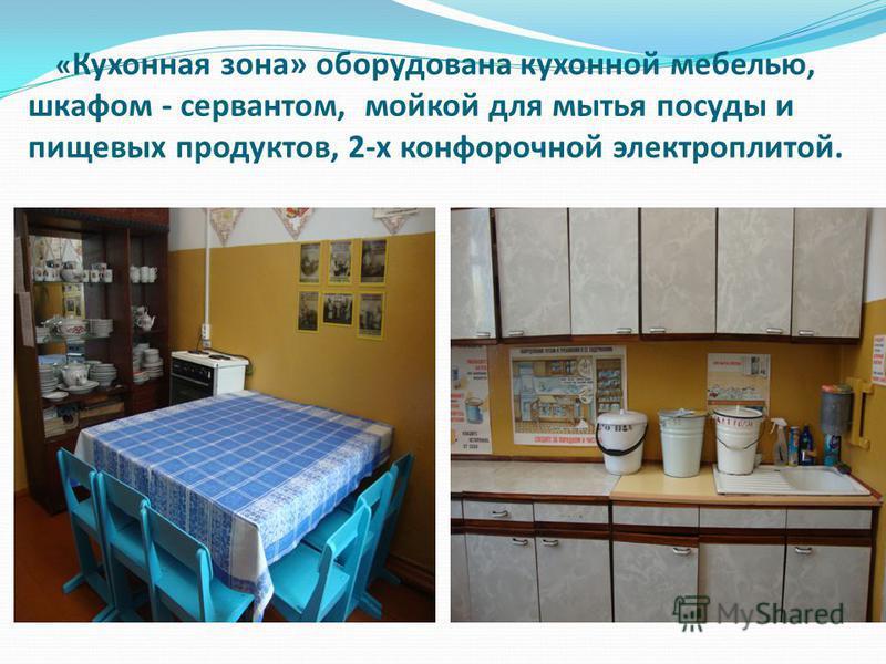 « Кухонная зона» оборудована кухонной мебелью, шкафом - сервантом, мойкой для мытья посуды и пищевых продуктов, 2-х конфорочной электроплитой.