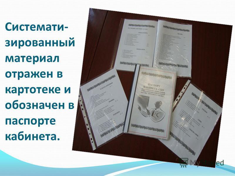 Системати- зированный материал отражен в картотеке и обозначен в паспорте кабинета.