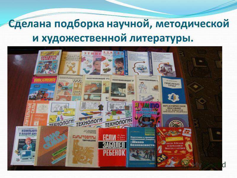 Сделана подборка научной, методической и художественной литературы.