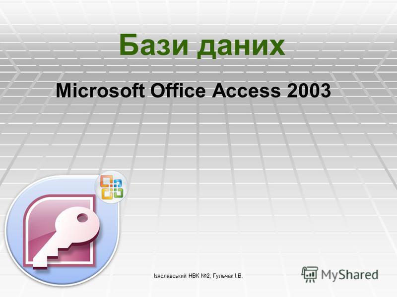 Ізяславський НВК 2, Гульчак І.В. Бази даних Microsoft Office Access 2003