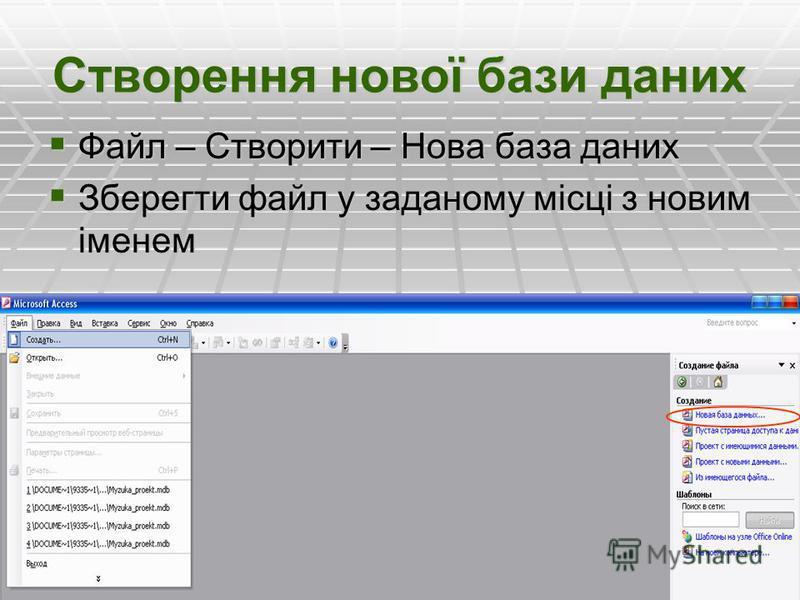 Створення нової бази даних Файл – Створити – Нова база даних Файл – Створити – Нова база даних Зберегти файл у заданому місці з новим іменем Зберегти файл у заданому місці з новим іменем