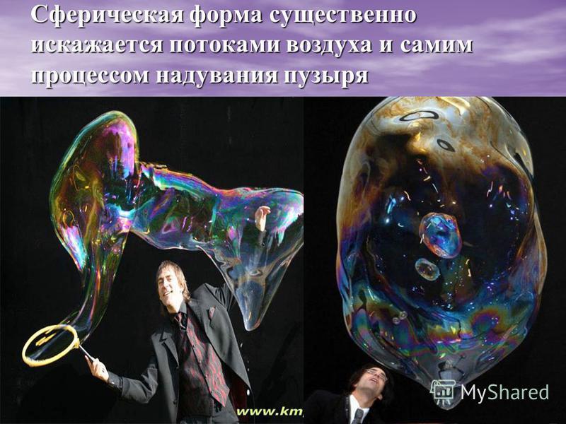Сферическая форма существенно искажается потоками воздуха и самим процессом надувания пузыря