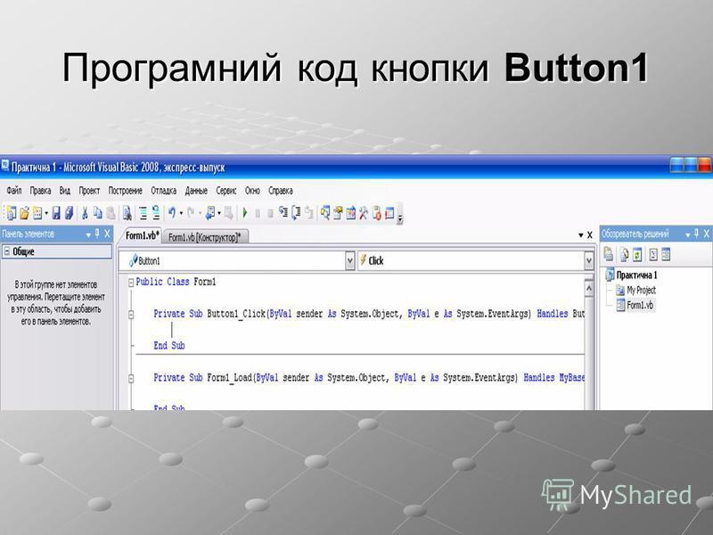 Програмний код кнопки Button1