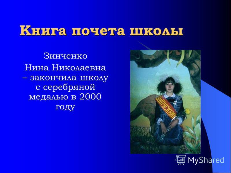 Книга почета школы Зинченко Нина Николаевна – закончила школу с серебряной медалью в 2000 году