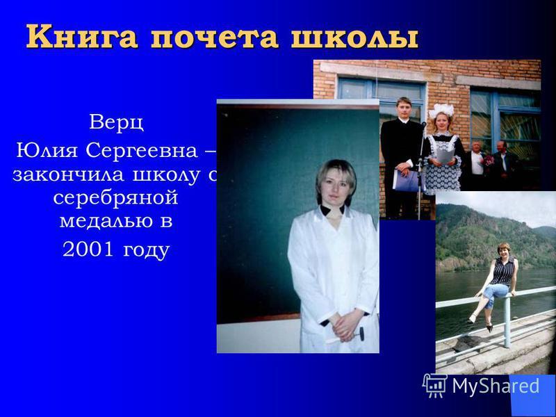 Книга почета школы Верц Юлия Сергеевна – закончила школу с серебряной медалью в 2001 году