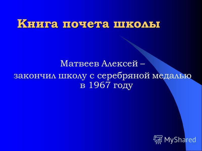 Книга почета школы Матвеев Алексей – закончил школу с серебряной медалью в 1967 году