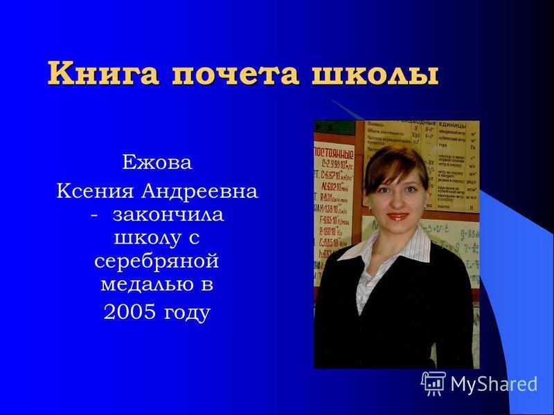 Книга почета школы Ежова Ксения Андреевна - закончила школу с серебряной медалью в 2005 году