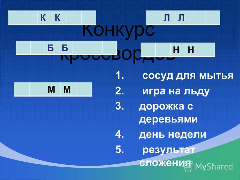 Конкурс кроссвордов 1. сосуд для мытья 2. игра на льду 3. дорожка с деревьями 4. день недели 5. результат сложения НН ММ ЛЛКК ББ