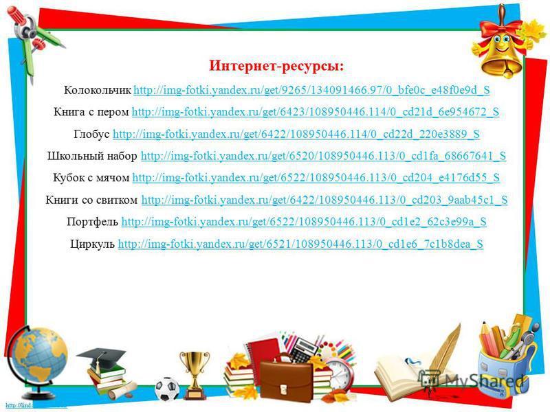 Интернет-ресурсы: Колокольчик http://img-fotki.yandex.ru/get/9265/134091466.97/0_bfe0c_e48f0e9d_Shttp://img-fotki.yandex.ru/get/9265/134091466.97/0_bfe0c_e48f0e9d_S Книга с пером http://img-fotki.yandex.ru/get/6423/108950446.114/0_cd21d_6e954672_Shtt