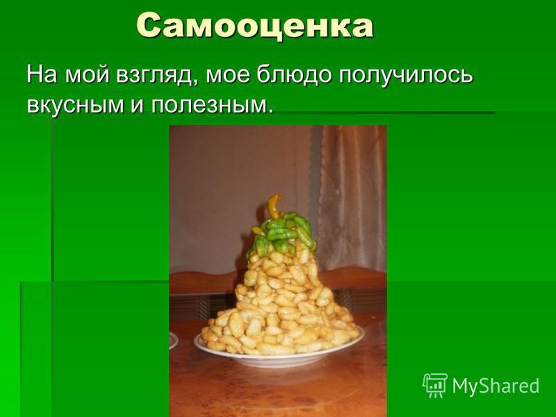 Самооценка На мой взгляд, мое блюдо получилось вкусным и полезным.