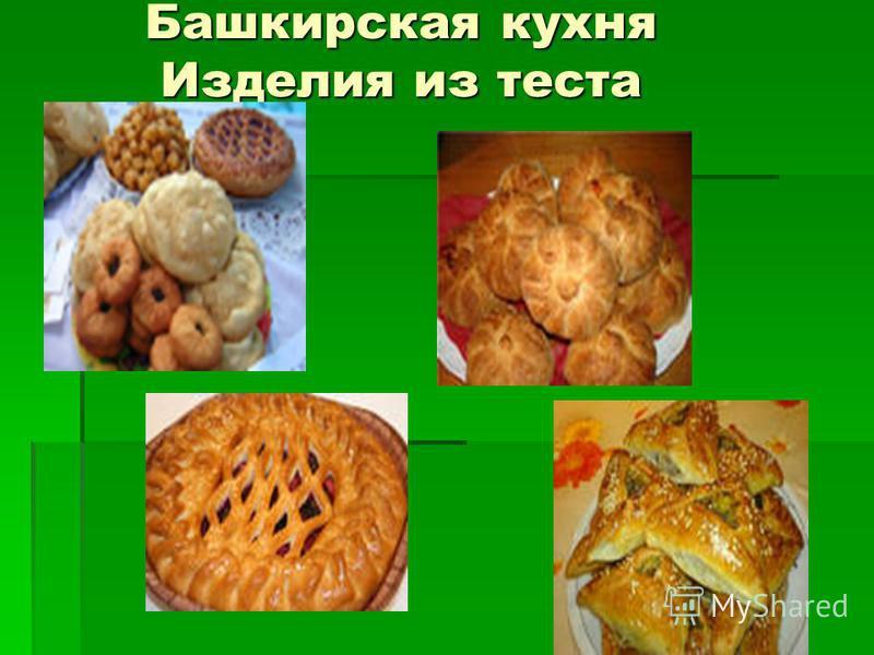 Башкирская кухня Изделия из теста