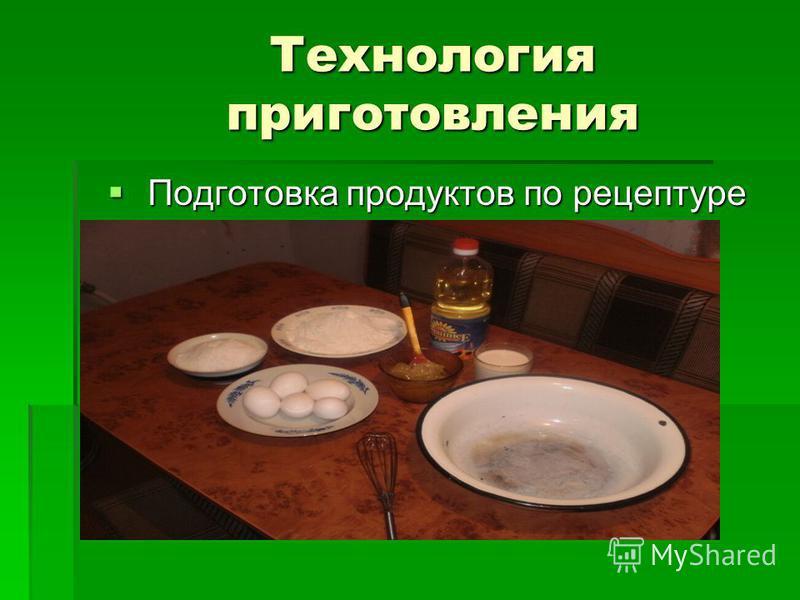 Технология приготовления П Подготовка продуктов по рецептуре