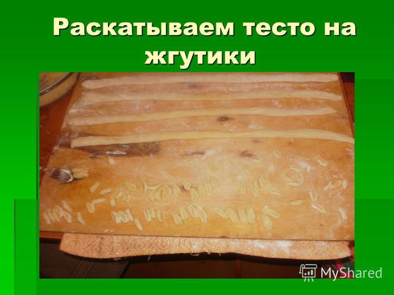 Раскатываем тесто на жгутики Раскатываем тесто на жгутики