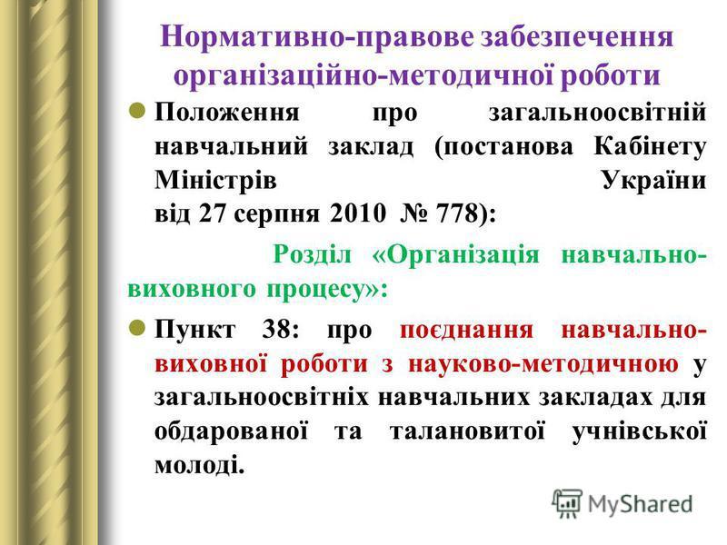 Нормативно-правове забезпечення організаційно-методичної роботи Положення про загальноосвітній навчальний заклад (постанова Кабінету Міністрів України від 27 серпня 2010 778): Розділ «Організація навчально- виховного процесу»: Пункт 38: про поєднання