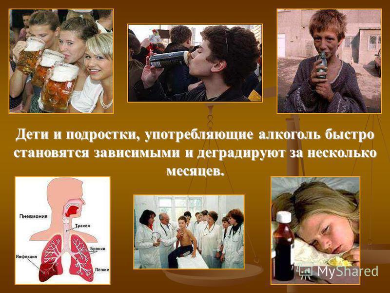 Дети и подростки, употребляющие алкоголь быстро становятся зависимыми и деградируют за несколько месяцев.