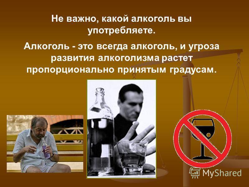 Не важно, какой алкоголь вы употребляете. Алкоголь - это всегда алкоголь, и угроза развития алкоголизма растет пропорционально принятым градусам.