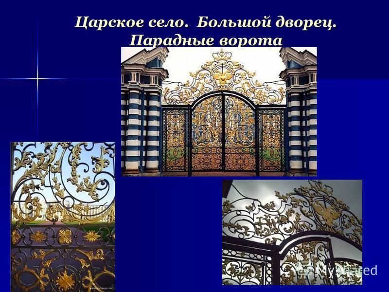 Царское село. Большой дворец. Парадные ворота